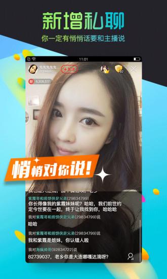 六间房石榴直播appV5.2.0 安卓版