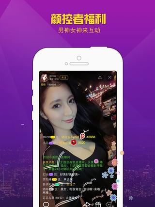 恋夜秀场直播间appV1.1 安卓版大图预览 恋夜秀场直播间appV1.1 安卓图片