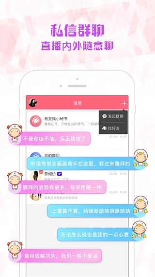 兰桂坊直播appV1.0 安卓版