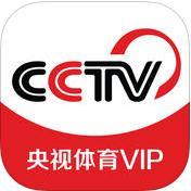 央视体育vip客户端 V3.6 安卓版