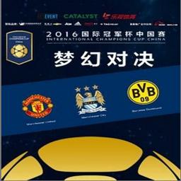 2016国际冠军杯中国区直播软件安卓版