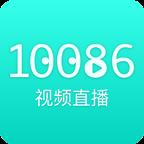 10086视频直播官方安卓版