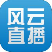 欧洲杯风云直播app V2.5.2 安卓版