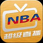 NBA直播APP安卓版