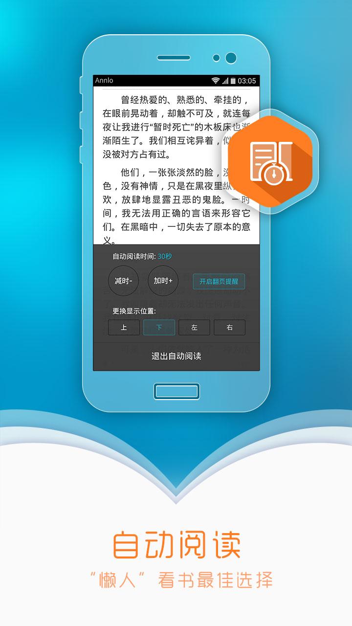 GGBook看书V8.4.7 安卓版