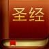 圣经 V7.5.3 安卓版