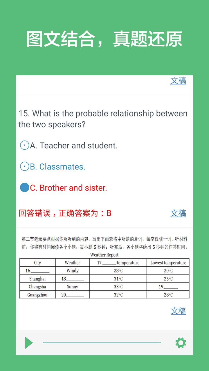 中考英语听力V1.0 安卓版