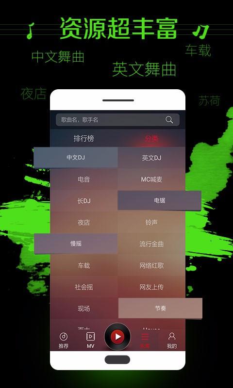 DJ多多V2.1.20 安卓版