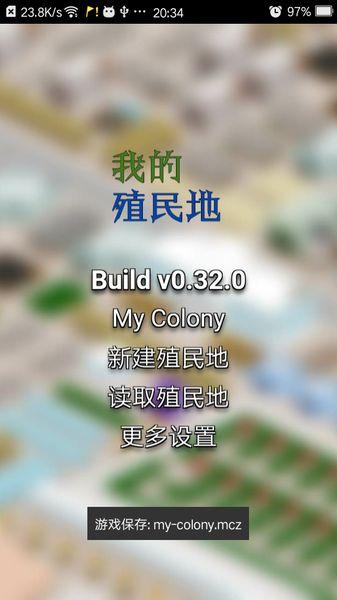 My ColonyV0.99.0 安卓版