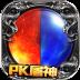烈焰屠神 V1.3.0 安卓版