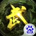 大话武林 V1.0.0 安卓版
