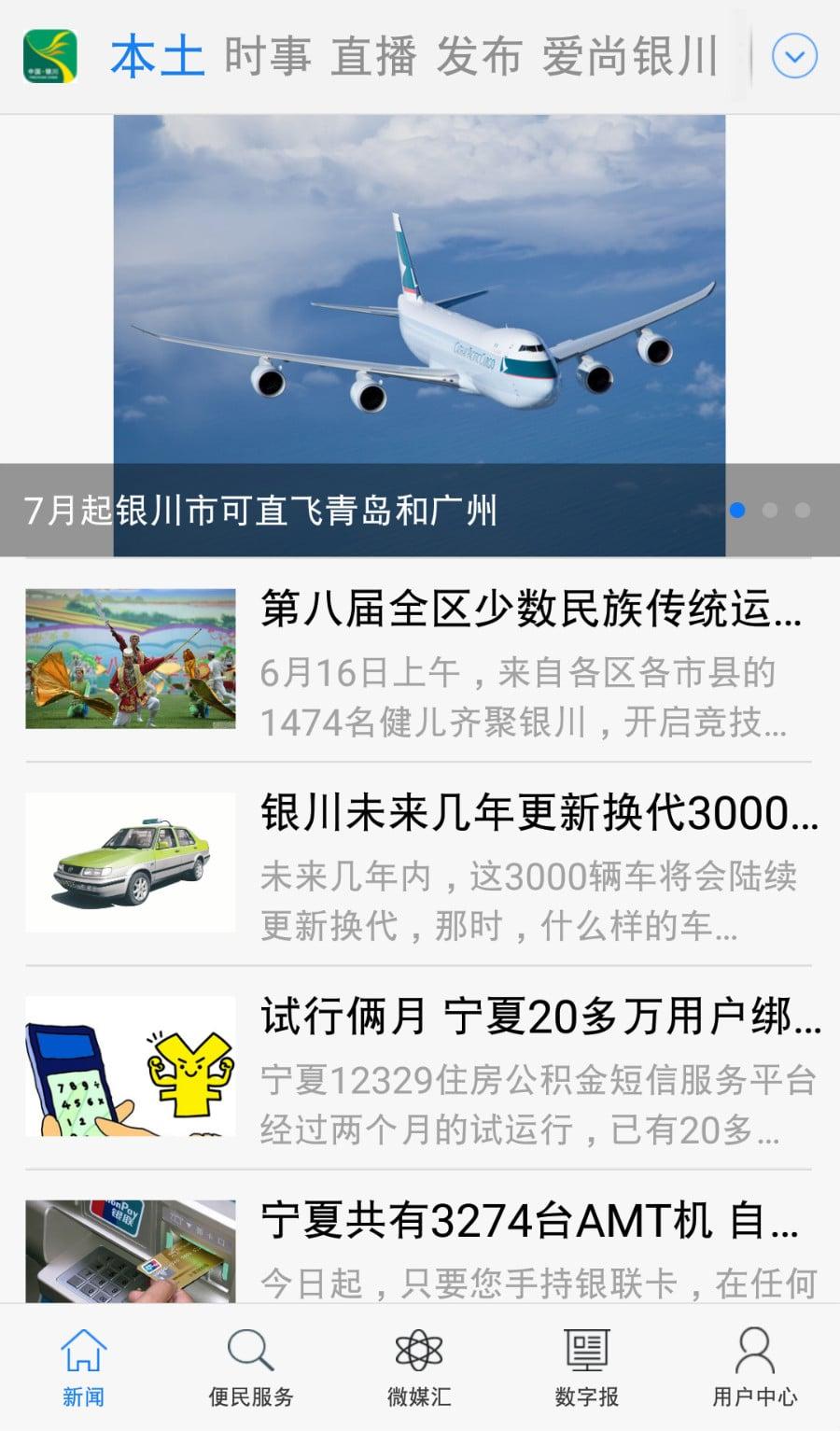 银川发布V4.2.5 安卓版