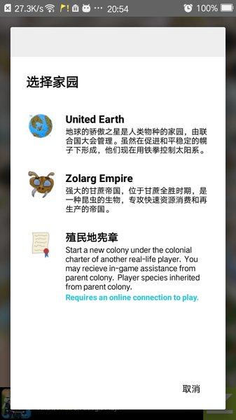 我的殖民地V0.20.0 汉化版