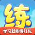 天天练 V7.3.1 安卓版