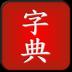 字典简体版安卓版