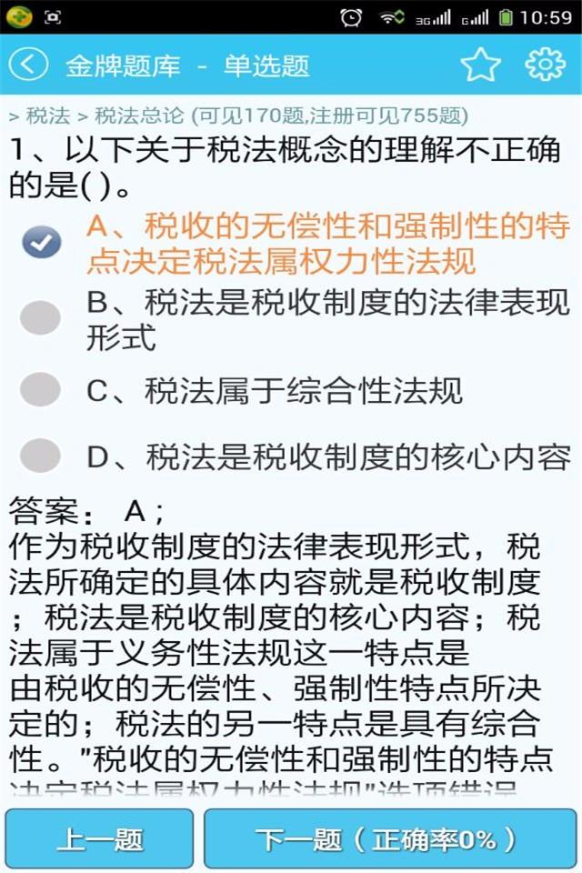 注册会计师题库V2.3.7 安卓版