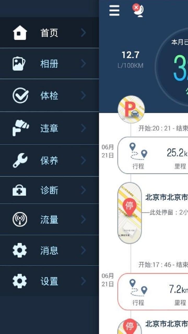 自驾宝V3.3.3 安卓版