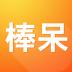 棒呆留学 V4.1.0 安卓版