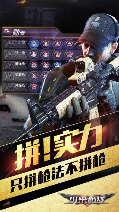 小米枪战V1.10.12.119818 公测版