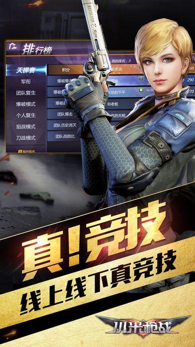 小米枪战V1.10.12.119818 最新版