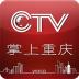 CTV掌上重庆 V3.0.0 安卓版