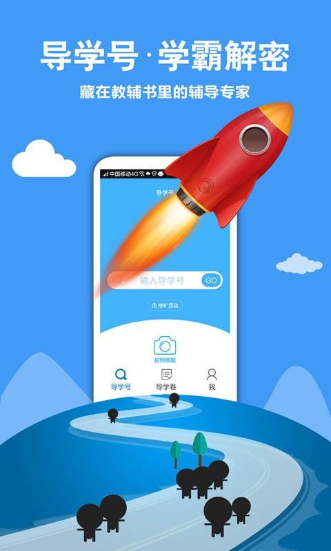 辅导app是一款学习教育应用,包含幼儿国学、小学课本点读和中学名师视频等学习资源,全科辅导app,即点即学。