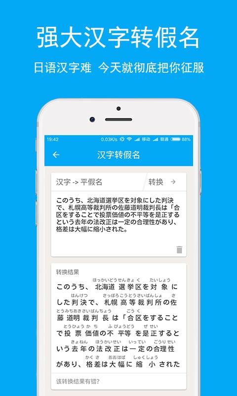 日语学习V2.1.0 安卓版