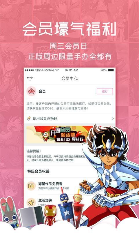 咪咕动漫V4.0.170426 安卓版