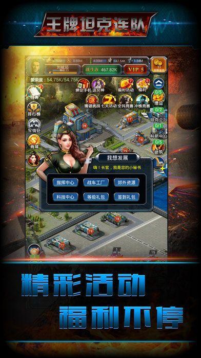 超级坦克是一款3D现代坦克战争策略手游,游戏模拟中东战争的场景,玩家将可以运用近10个不同国家的军队执行战争任务,熟悉的坦克与载具一一登场,带你体验最逼真的现代战争手游!