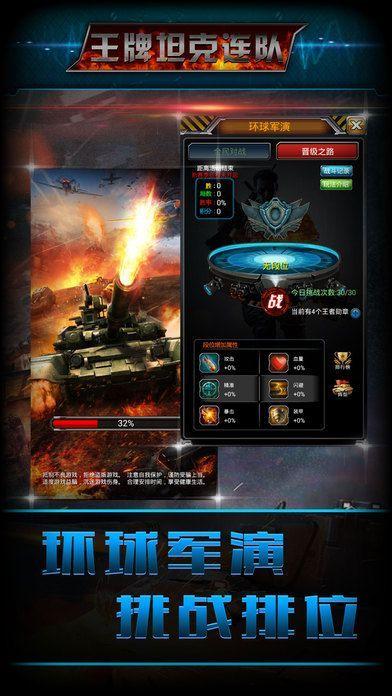 王牌坦克连队V1.0 苹果版