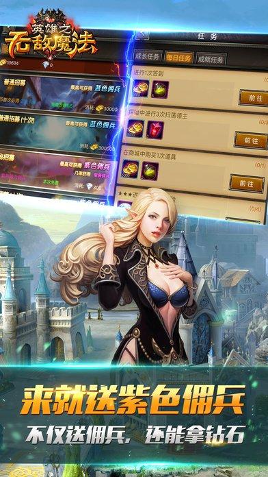 英雄之刃是一款角色扮演类手机游戏,该款游戏拥有精致的3D画面,360°自由切换3D画面,游戏包含丰富的PVP与PVE玩法,让玩家的情绪时刻保持新鲜。