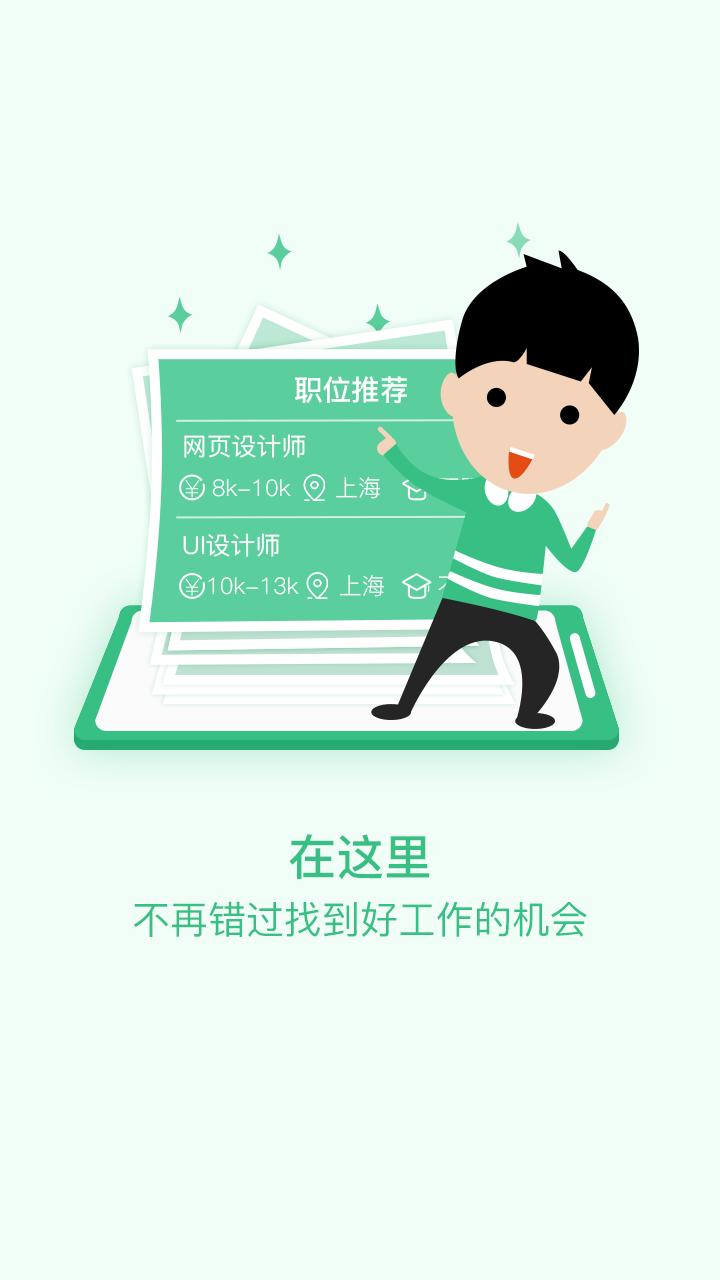 上海直聘V2.1 安卓版