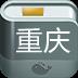 重庆旅游攻略安卓版