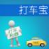 打车宝 V2.3.0 安卓版