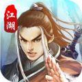 御剑江湖 V1.0 安卓版