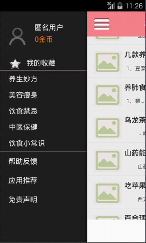 阳光饮食V4.9 安卓版
