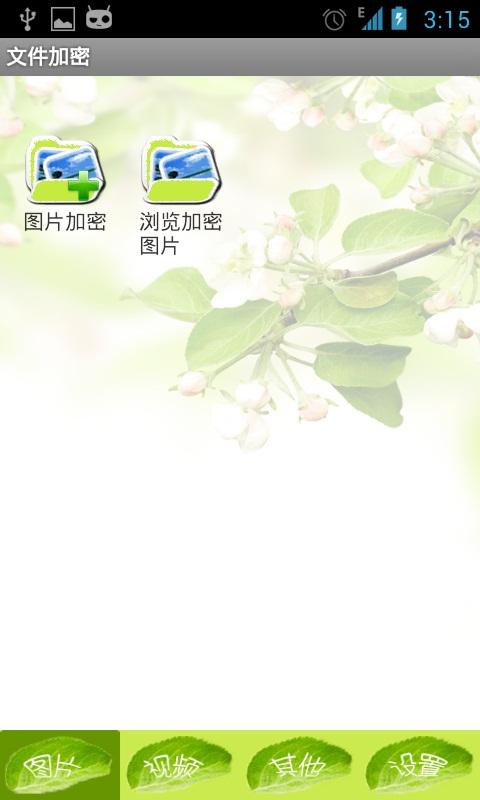 志远文件加密V1.1 安卓版