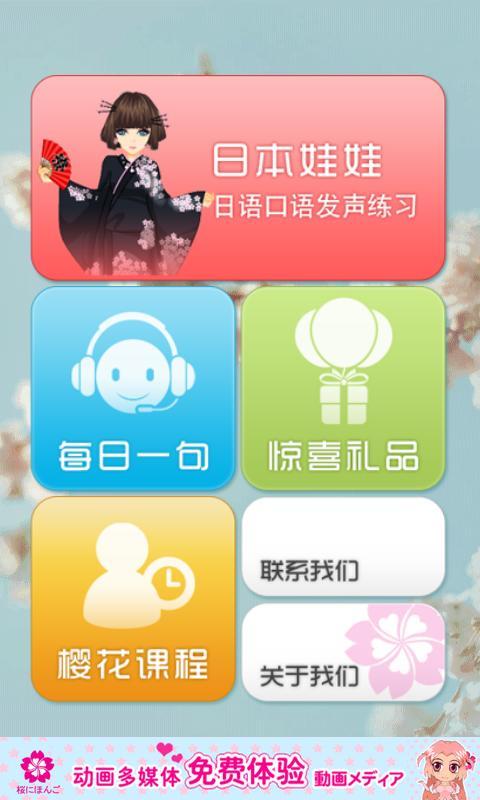 樱花国际日语V2.6 安卓版