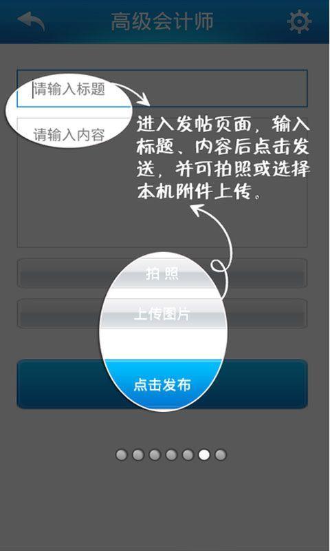 会计论坛V1.2.5 安卓版