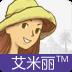 艾米丽尼斯 V1.6 安卓版
