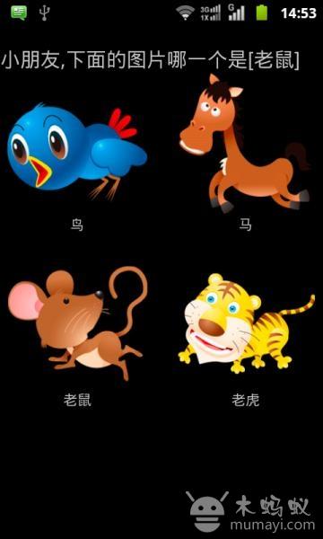 喵喵宝宝识读卡-动物系列1 v4.0 安卓版 图片预览