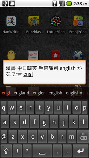 汉书输入法V0.0.19 安卓版
