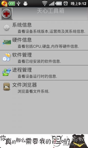 天心工具箱V1.0.3 安卓版