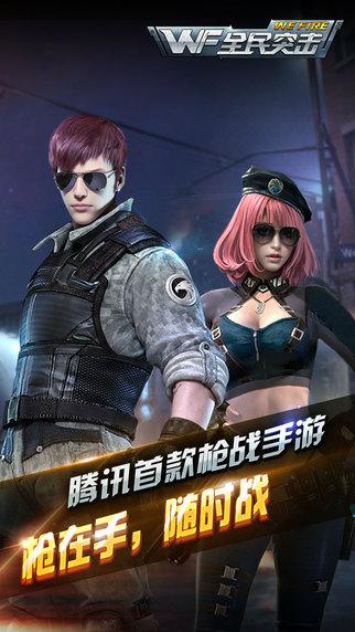 全民突击V4.14.0 官网版