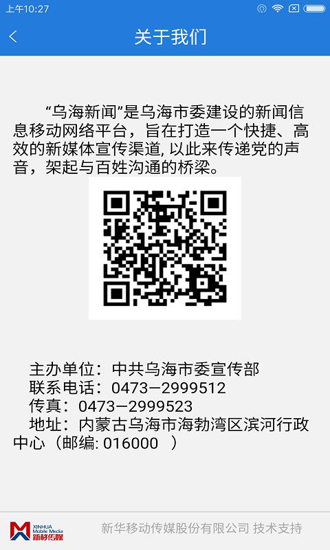 乌海新闻V2.0.0 安卓版