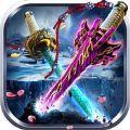 紫青双剑仙灵 V1.0 苹果版