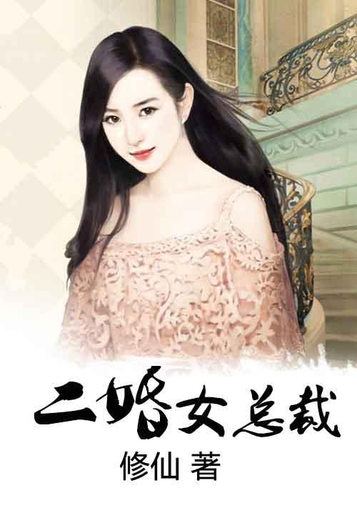 二婚女总裁下载 二婚女总裁奇热小说全本免费下载