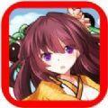 萌萌打武林 V1.0.2 苹果版