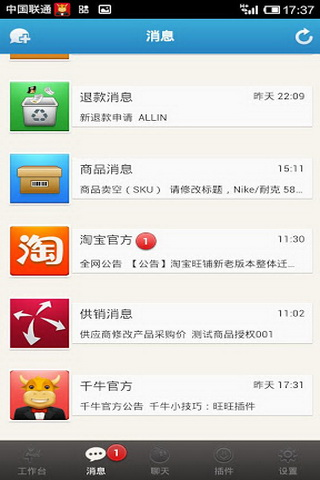 千牛V5.9.8 安卓版
