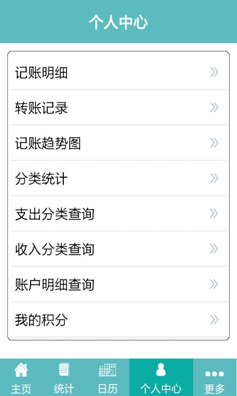悠米记账薄V1.0.7.7 安卓版